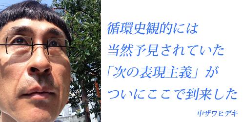 nakazawa5
